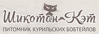 Питомник Шикотан